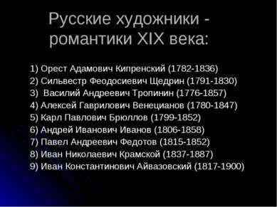 Русские художники - романтики XIX века: 1) Орест Адамович Кипренский (1782-18...
