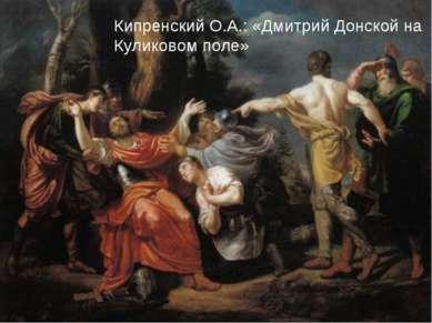 Кипренский О.А.: «Дмитрий Донской на Куликовом поле»