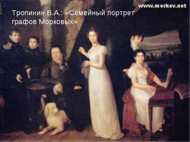 Тропинин В.А.: «Семейный портрет графов Морковых»