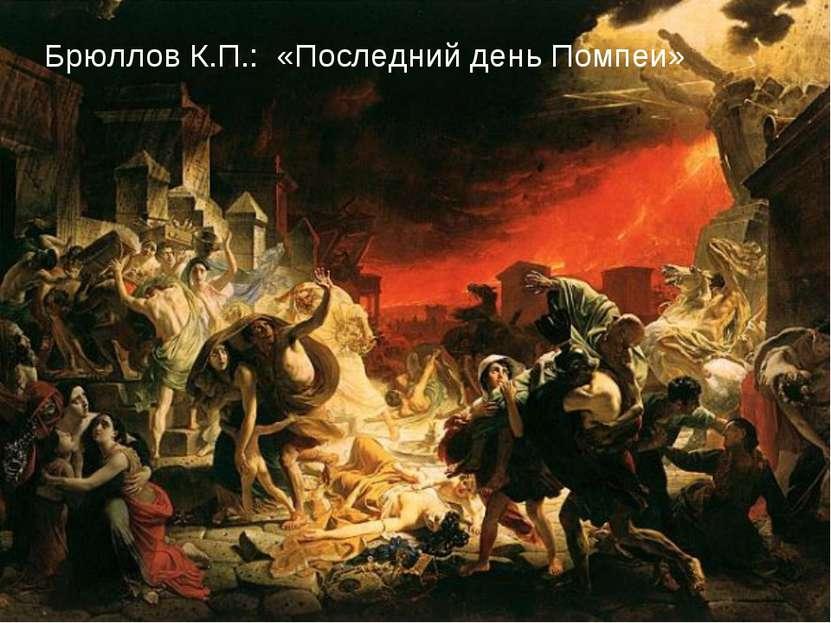 Брюллов К.П.: «Последний день Помпеи»