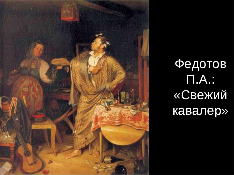 Федотов П.А.: «Свежий кавалер»