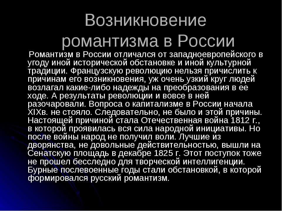 Возникновение романтизма в России Романтизм в России отличался от западноевро...