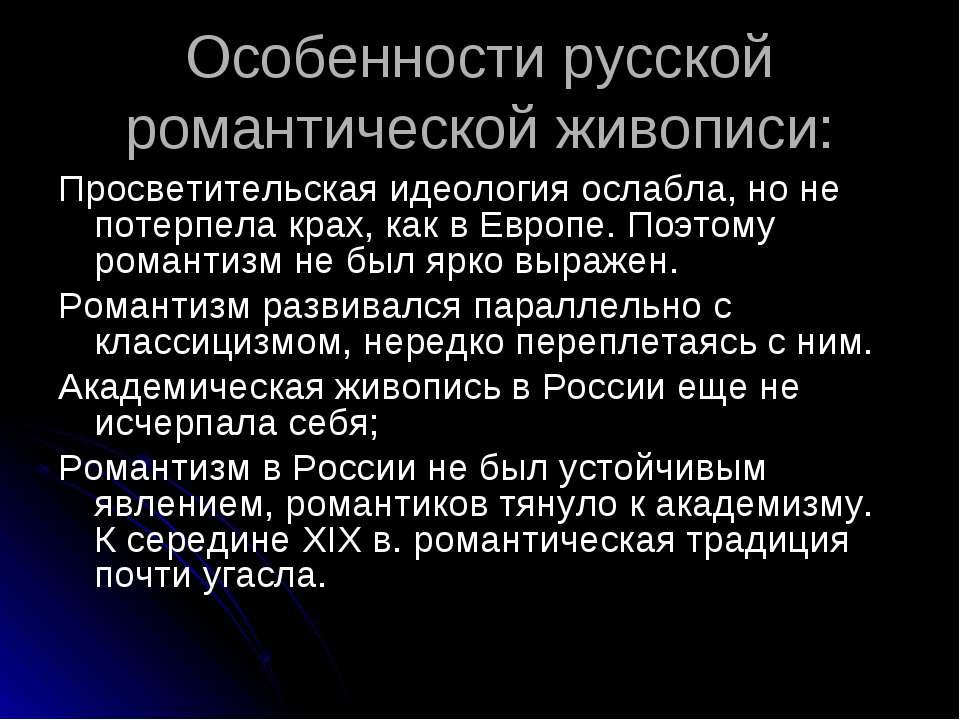Особенности русской романтической живописи: Просветительская идеология ослабл...