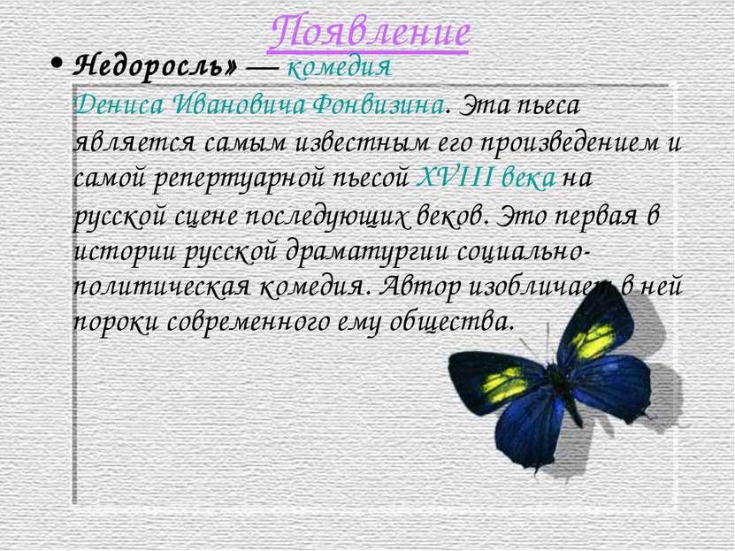 Появление Недоросль»— комедия Дениса Ивановича Фонвизина. Эта пьеса является...