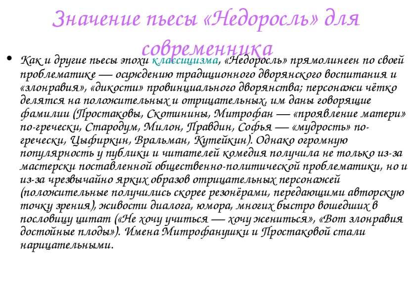 Значение пьесы «Недоросль» для современника Как и другие пьесы эпохи классици...