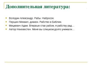 Дополнительная литература: Володин Александр. Рабы. Набросок. Першин Михаил, ...