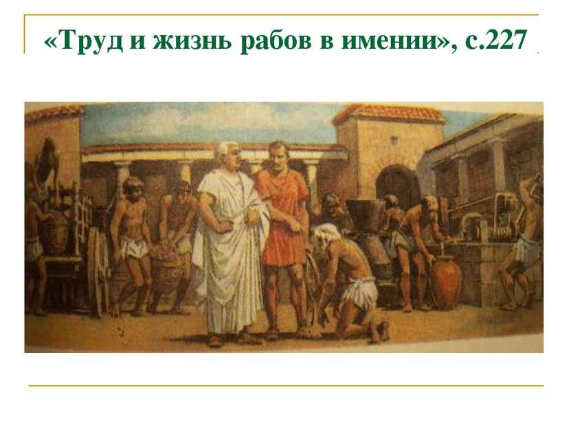 «Труд и жизнь рабов в имении», с.227