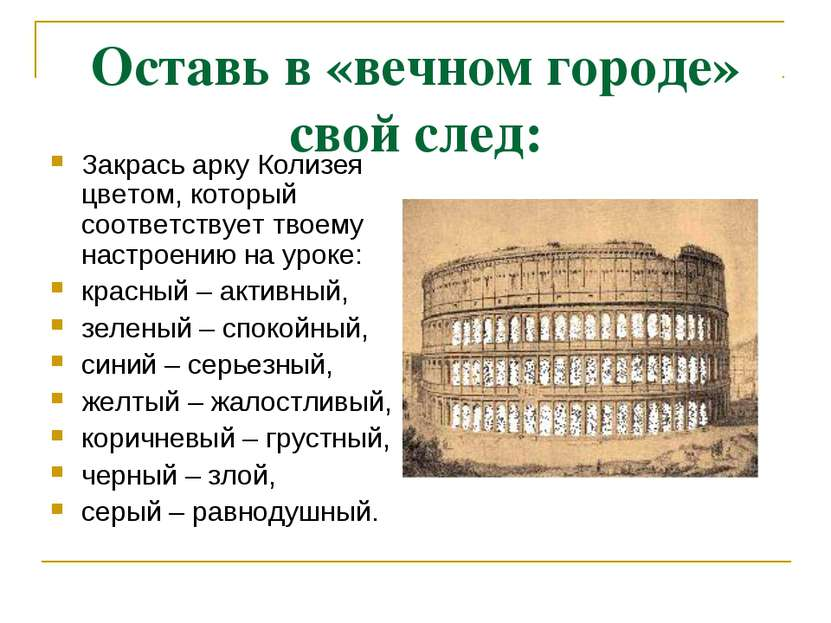 Оставь в «вечном городе» свой след: Закрась арку Колизея цветом, который соот...