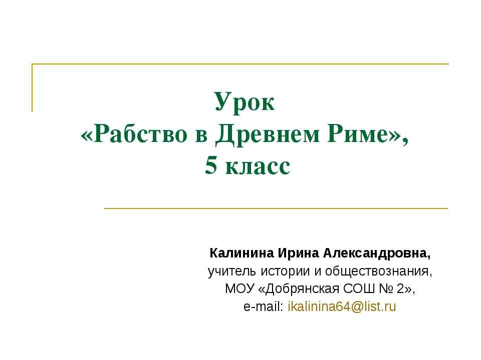 Урок «Рабство в Древнем Риме», 5 класс Калинина Ирина Александровна, учитель ...