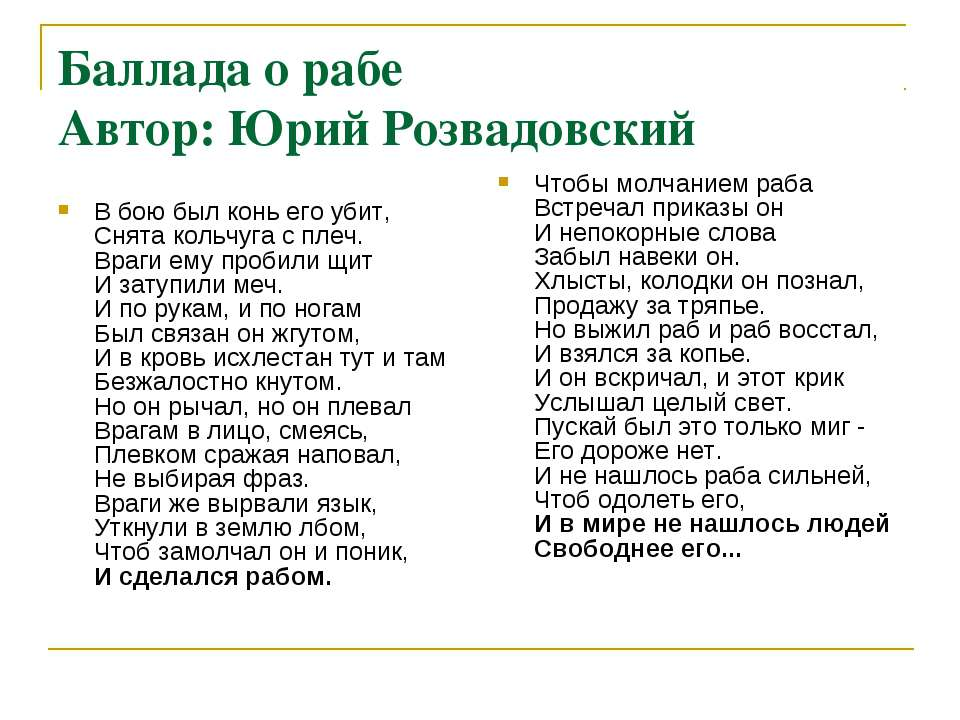 Баллада о рабе Автор: Юрий Розвадовский  В бою был конь его убит, Снята коль...