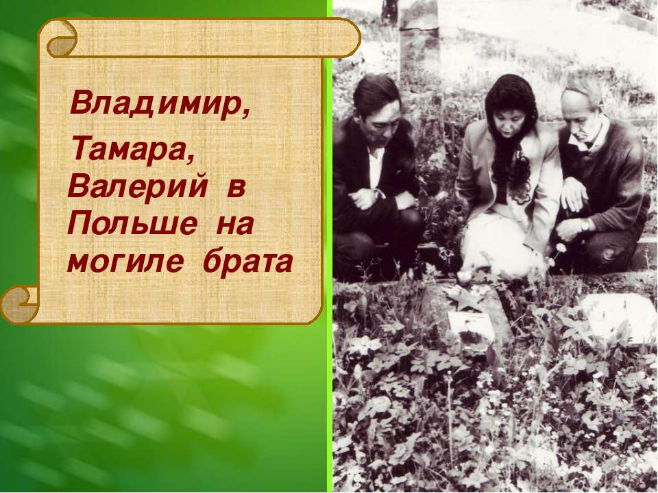 Владимир, Тамара, Валерий в Польше на могиле брата