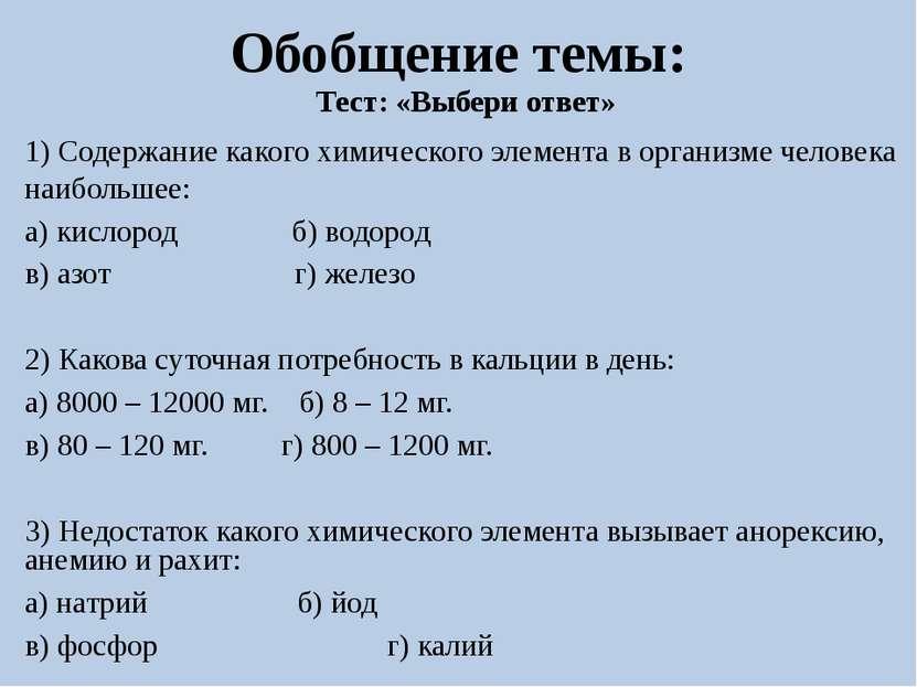 Обобщение темы: Тест: «Выбери ответ» 1) Содержание какого химического элемент...