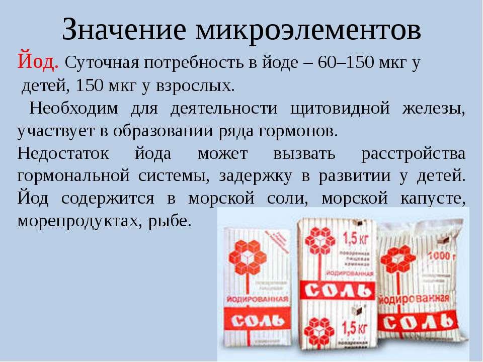 Значение микроэлементов Йод. Суточная потребность в йоде – 60–150 мкг у детей...