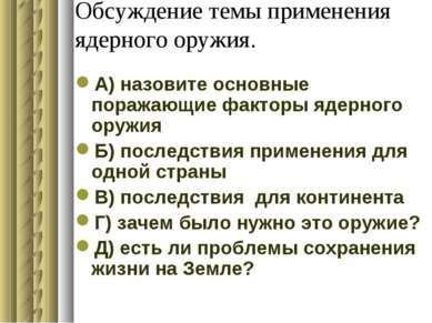 Обсуждение темы применения ядерного оружия. А) назовите основные поражающие ф...