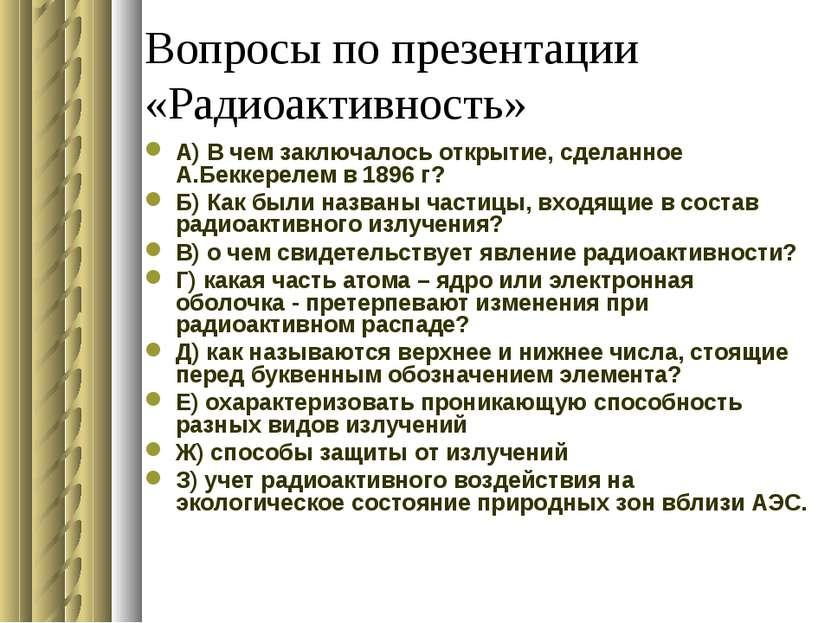 Вопросы по презентации «Радиоактивность» А) В чем заключалось открытие, сдела...