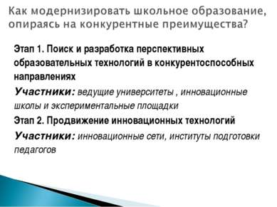 Этап 1. Поиск и разработка перспективных образовательных технологий в конкуре...