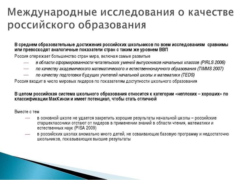 В среднем образовательные достижения российских школьников по всем исследован...