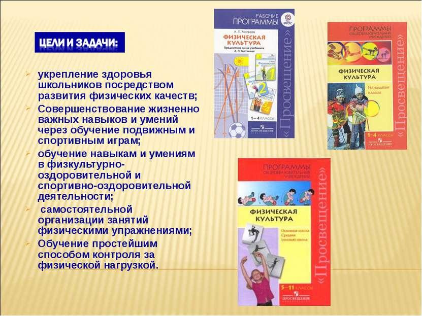 укрепление здоровья школьников посредством развития физических качеств; Совер...