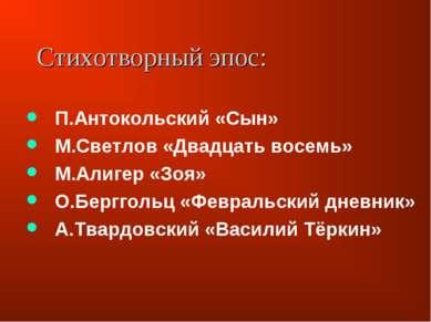 Стихотворный эпос: П.Антокольский «Сын» М.Светлов «Двадцать восемь» М.Алигер ...