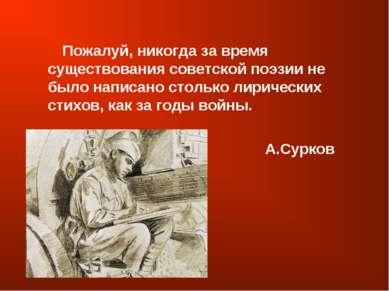 Пожалуй, никогда за время существования советской поэзии не было написано сто...