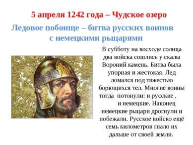 5 апреля 1242 года – Чудское озеро Ледовое побоище – битва русских воинов с н...