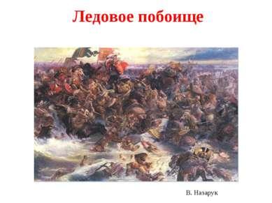 Ледовое побоище В. Назарук