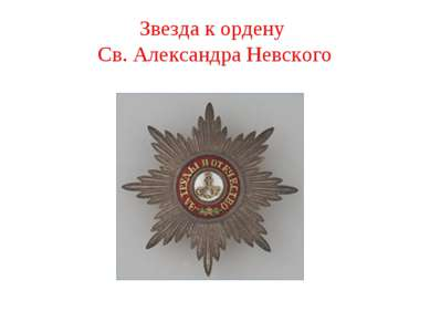 Звезда к ордену Св. Александра Невского