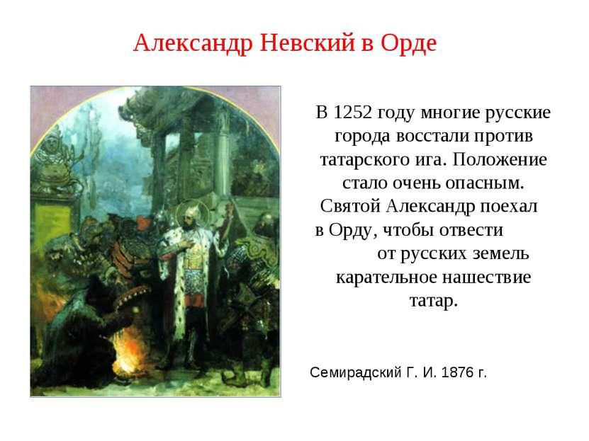 Александр Невский в Орде Семирадский Г. И. 1876 г. В 1252 году многие русские...
