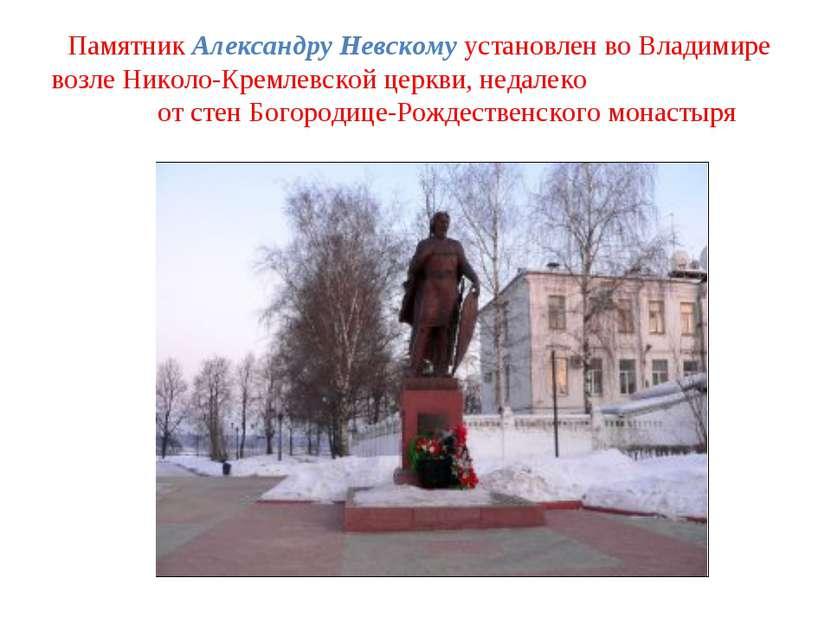 Памятник Александру Невскому установлен во Владимире возле Николо-Кремлевской...