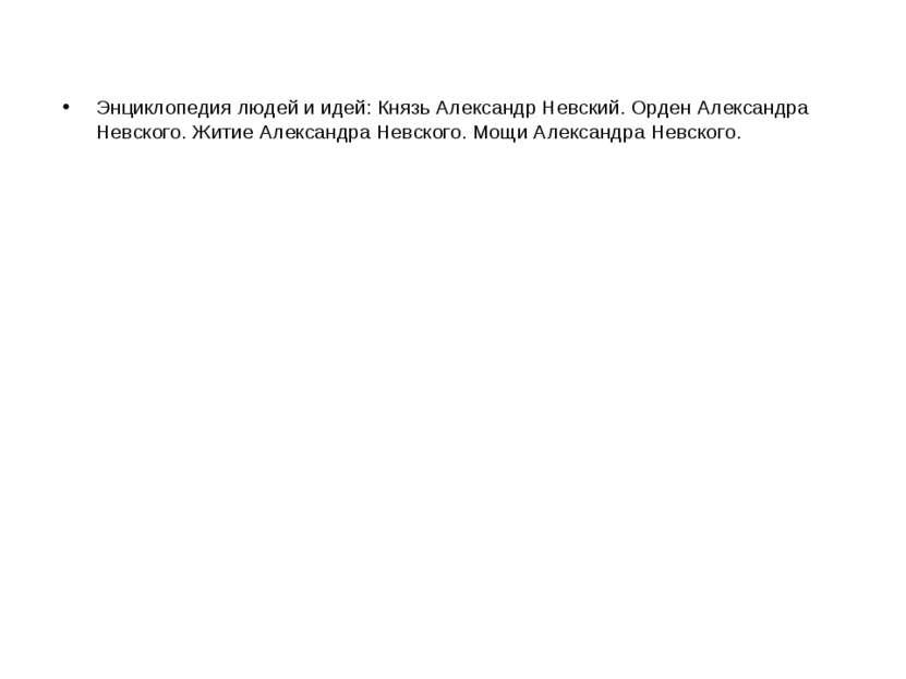 Энциклопедия людей и идей: Князь Александр Невский. Орден Александра Невского...