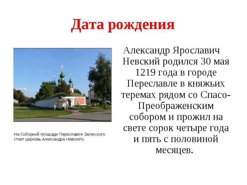 Дата рождения Александр Ярославич Невский родился 30 мая 1219 года в городе П...