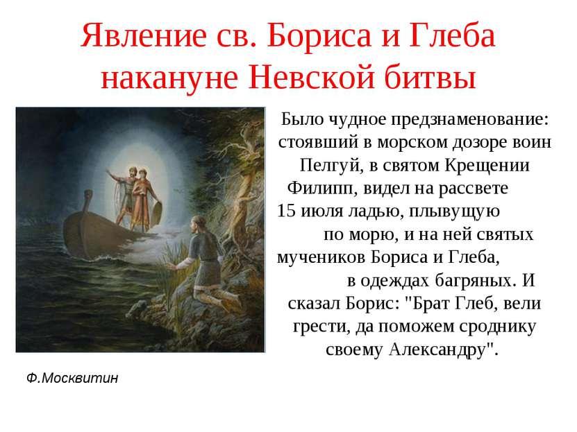 Явление св. Бориса и Глеба накануне Невской битвы Было чудное предзнаменовани...