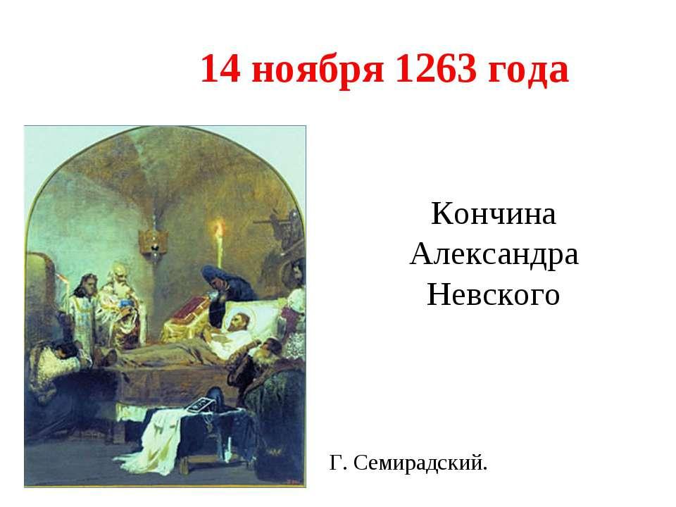 Кончина Александра Невского 14 ноября 1263 года Г. Семирадский.