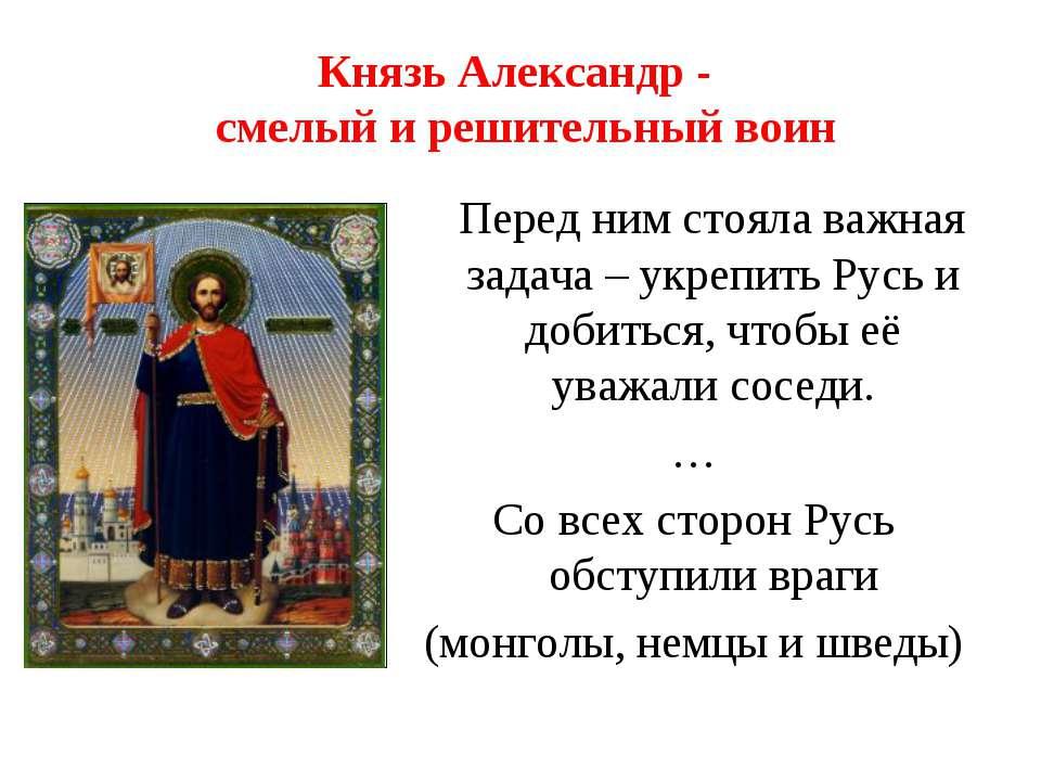 Князь Александр - смелый и решительный воин Перед ним стояла важная задача – ...