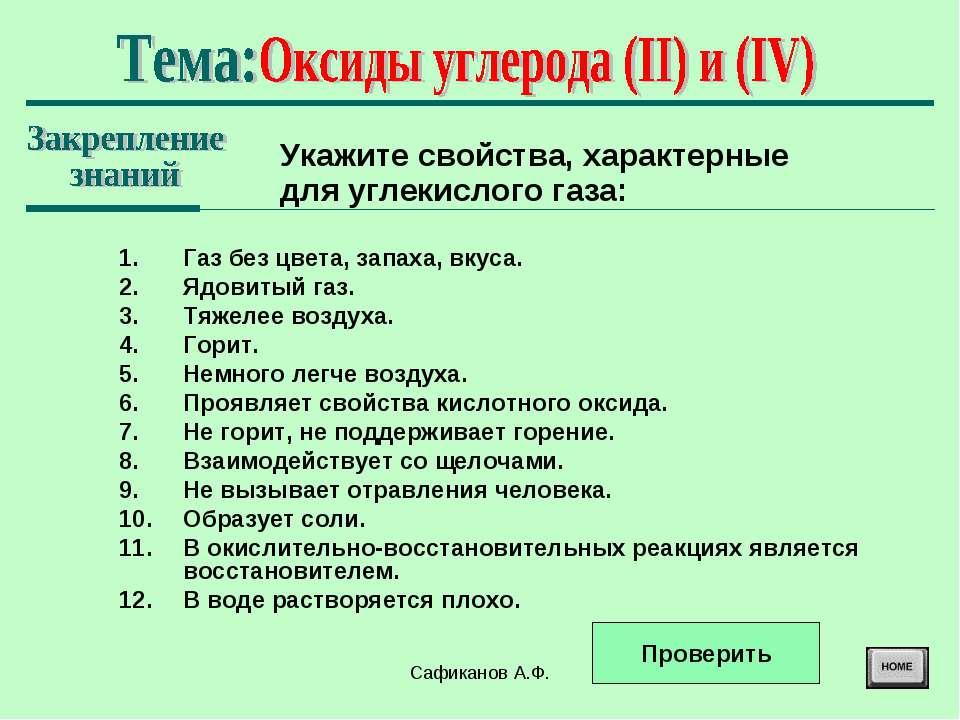 Сафиканов А.Ф. Укажите свойства, характерные для углекислого газа: Газ без цв...