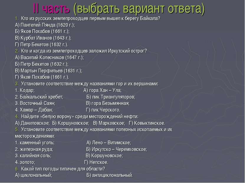 II часть (выбрать вариант ответа) 1. Кто из русских землепроходцев первым выш...