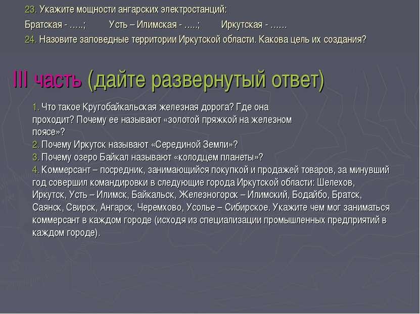 23. Укажите мощности ангарских электростанций: Братская - …..; Усть – Илимска...