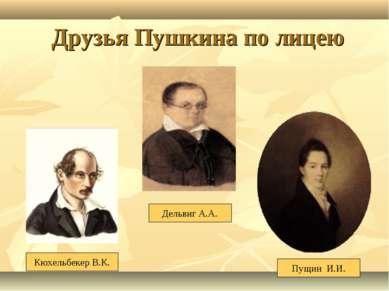Друзья Пушкина по лицею Дельвиг А.А. Кюхельбекер В.К. Пущин И.И.