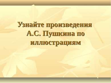 Узнайте произведения А.С. Пушкина по иллюстрациям