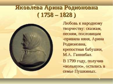 Яковлева Арина Родионовна ( 1758 – 1828 ) Любовь к народному творчеству: сказ...