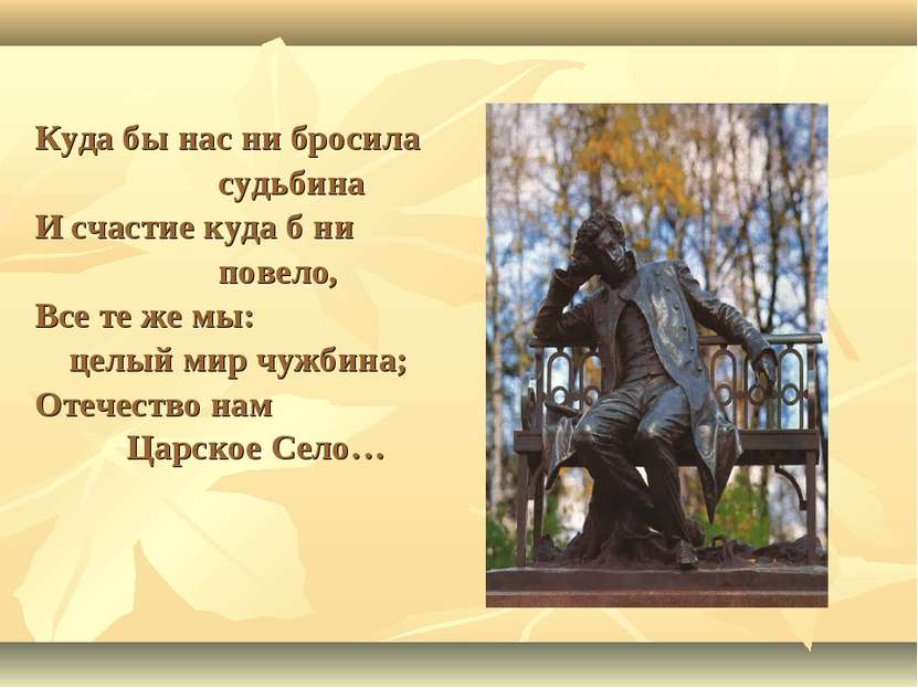 Куда бы нас ни бросила судьбина И счастие куда б ни повело, Все те же мы: цел...
