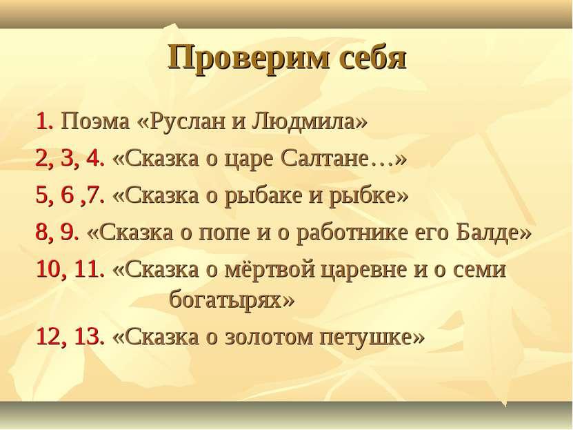 Проверим себя 1. Поэма «Руслан и Людмила» 2, 3, 4. «Сказка о царе Салтане…» 5...