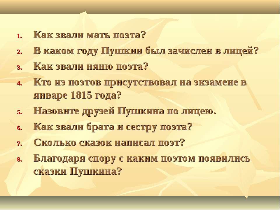 Как звали мать поэта? В каком году Пушкин был зачислен в лицей? Как звали нян...