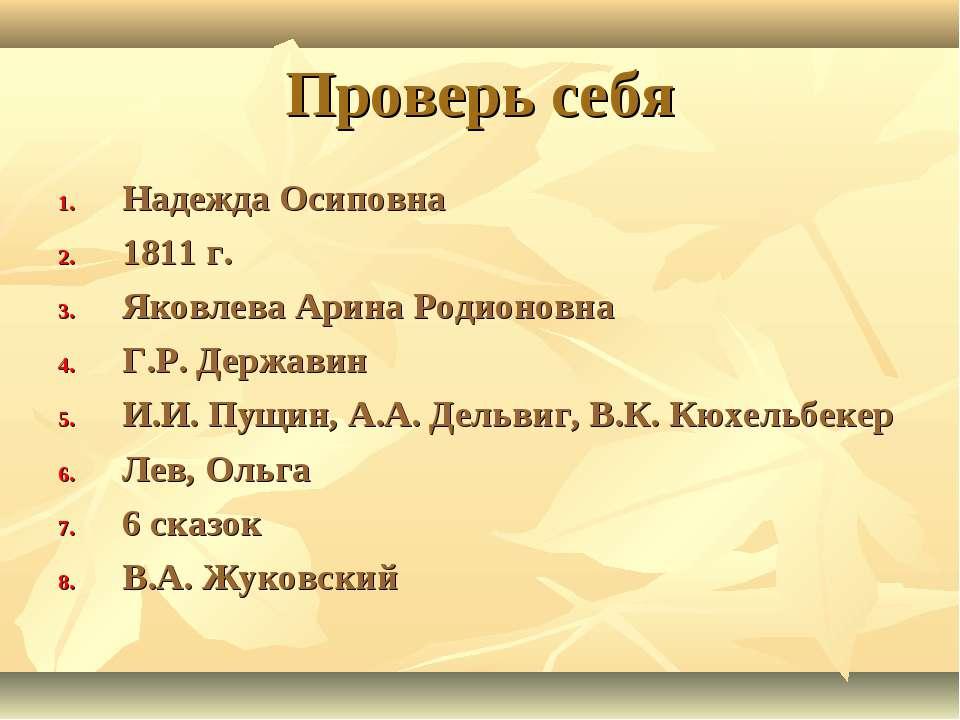 Проверь себя Надежда Осиповна 1811 г. Яковлева Арина Родионовна Г.Р. Державин...