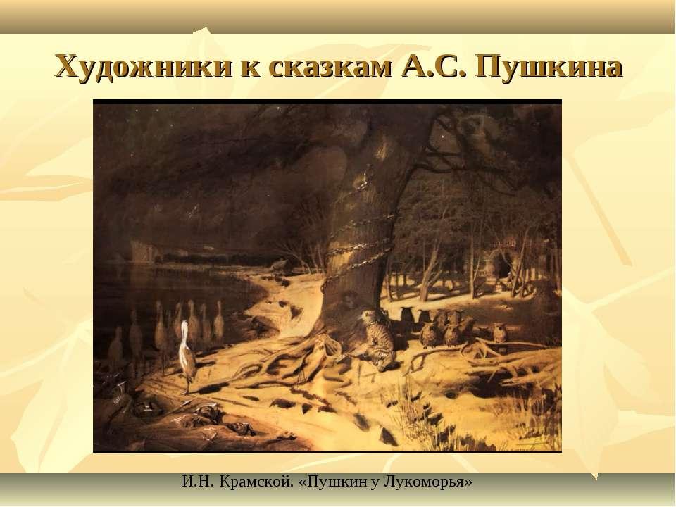 Художники к сказкам А.С. Пушкина И.Н. Крамской. «Пушкин у Лукоморья»
