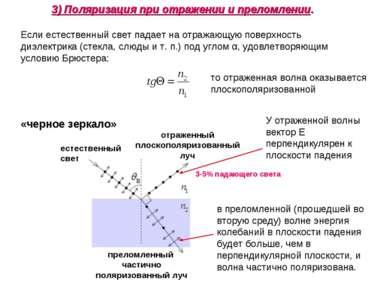 3) Поляризация при отражении и преломлении. Если естественный свет падает на ...