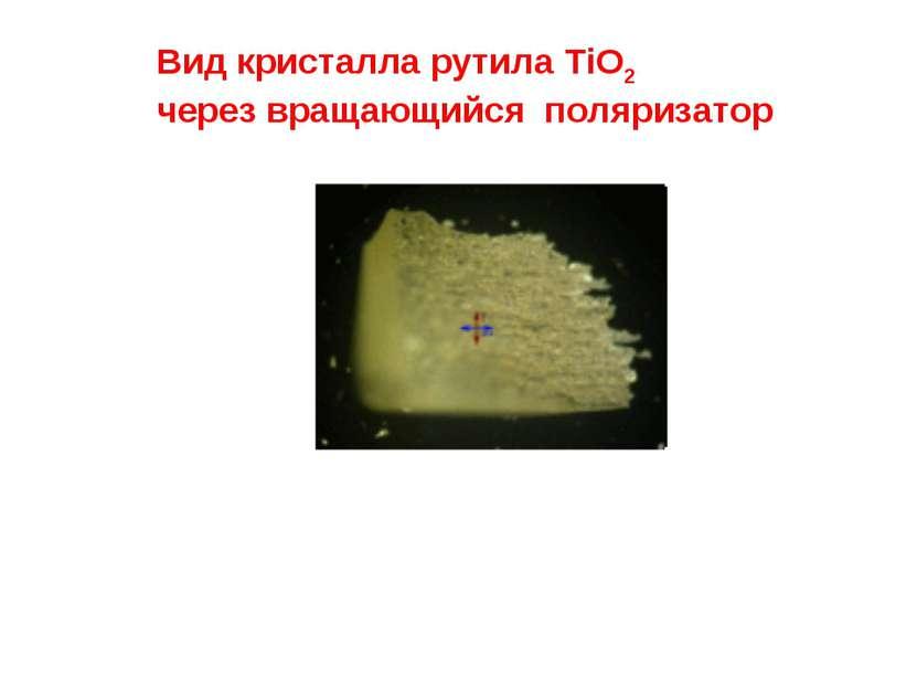 Вид кристалла рутила TiO2 через вращающийся поляризатор