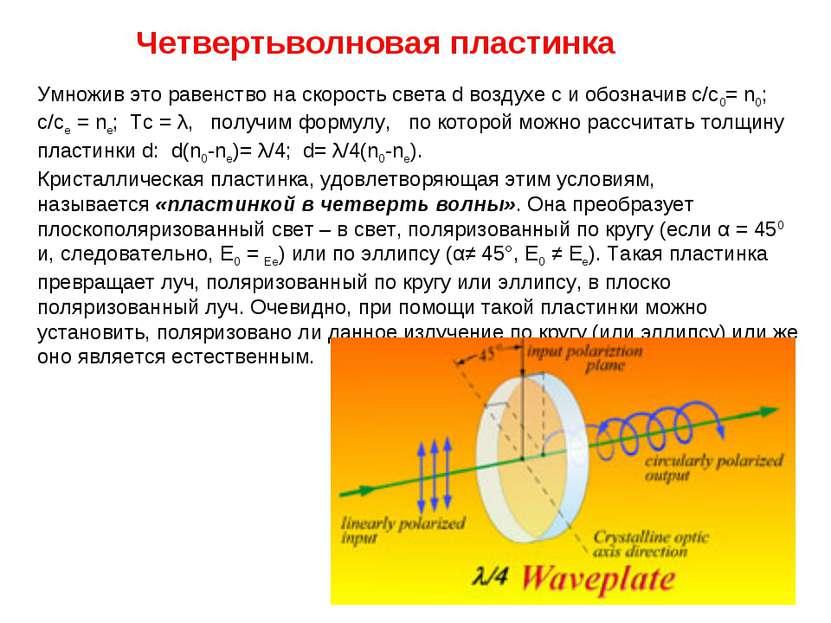 Умножив это равенство на скорость света d воздухе с и обозначив с/с0= n0; с/с...