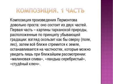 Композиция произведения Лермонтова довольно проста: оно состоит из двух часте...