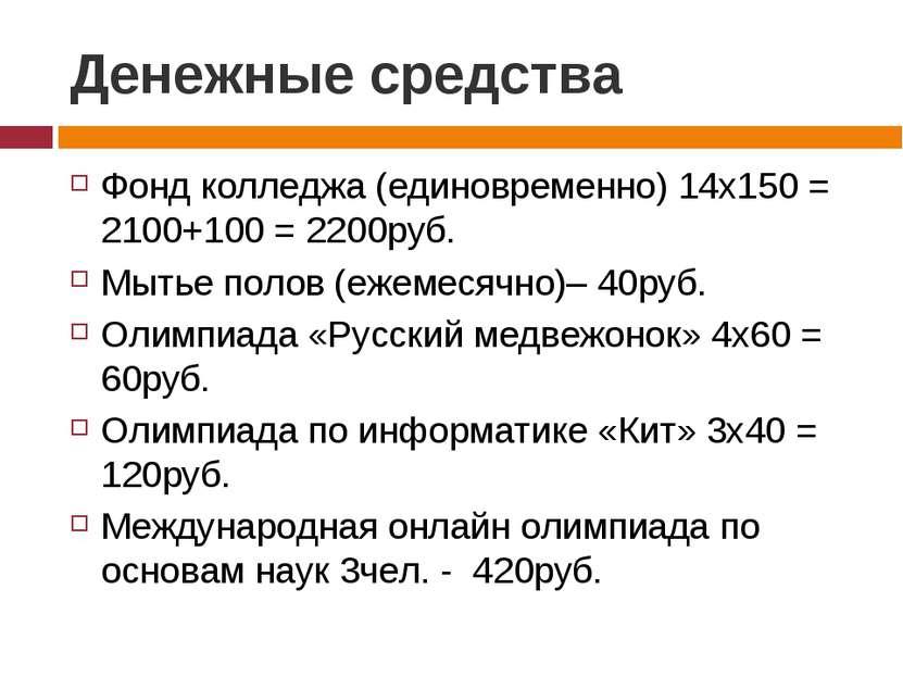 Денежные средства Фонд колледжа (единовременно) 14х150 = 2100+100 = 2200руб. ...